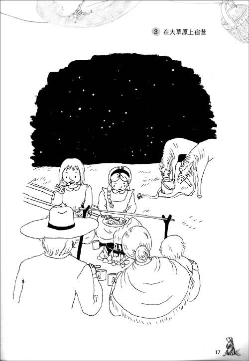 《草原上的小木屋(插图全译本)》