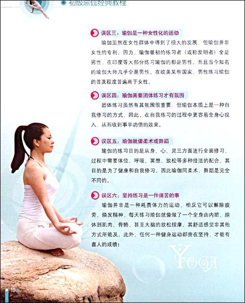 初级瑜伽经典教程