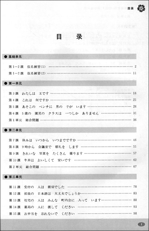 新日语能力考配套系列丛书•新日本语教程同步练习册:初级1