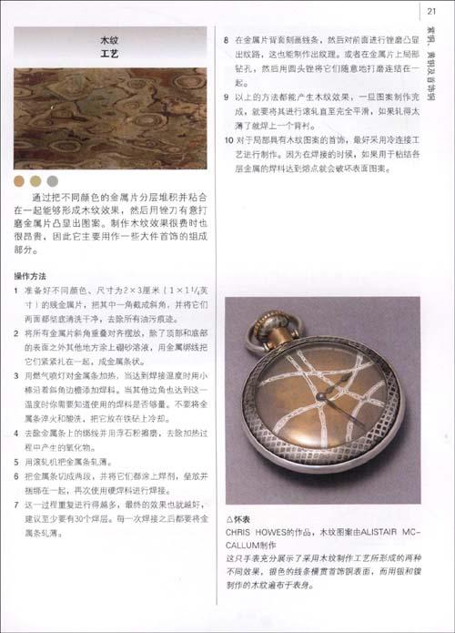 首饰材料应用宝典:一本关于珠宝首饰材料及制作工艺的基本指南