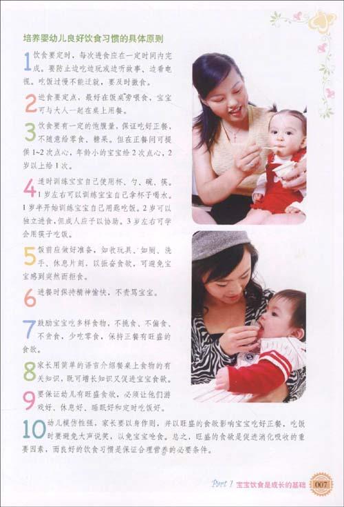 1-3岁安全营养食谱