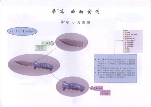 solidworks产品设计图解(附dvd-rom光盘1张) [平装]