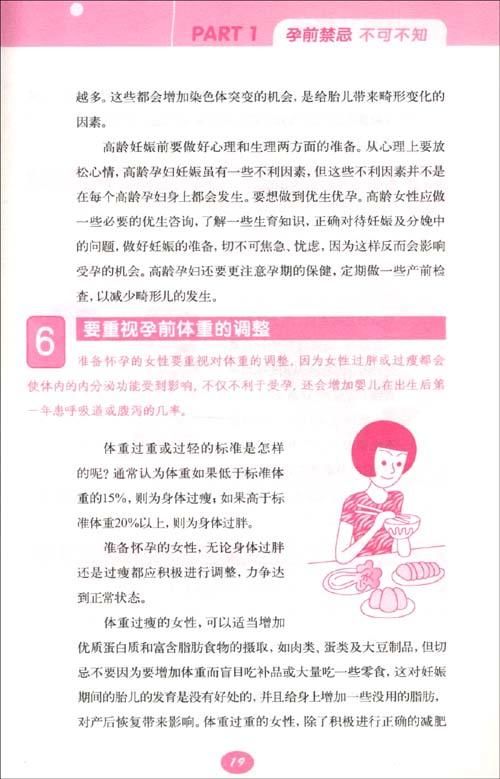 孕产禁忌专家忠告