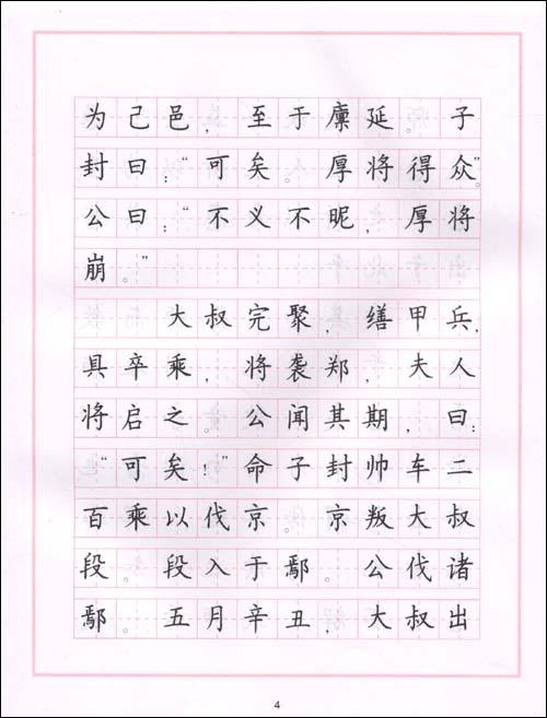 《古文观止》钢笔楷书字帖