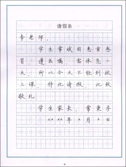日常应用文钢笔楷书字帖/周蓓