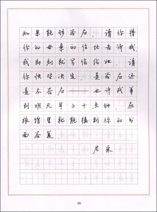 名人情书钢笔行书字帖 徐梅图片
