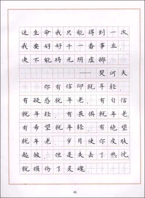 名人座右铭钢笔楷书字帖/臧磊