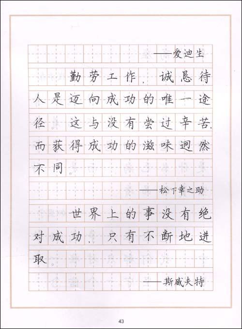 名人论励志钢笔楷书字帖