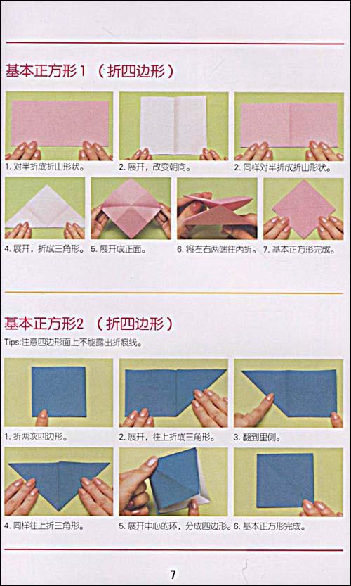 编辑推荐   《简易折纸》:手工坊幸运纸艺园系列   目录   ◆折纸