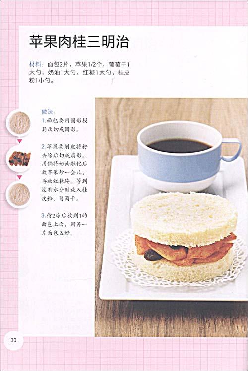 在家做三明治