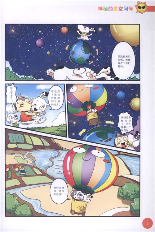 全3册)(卡通精华版)