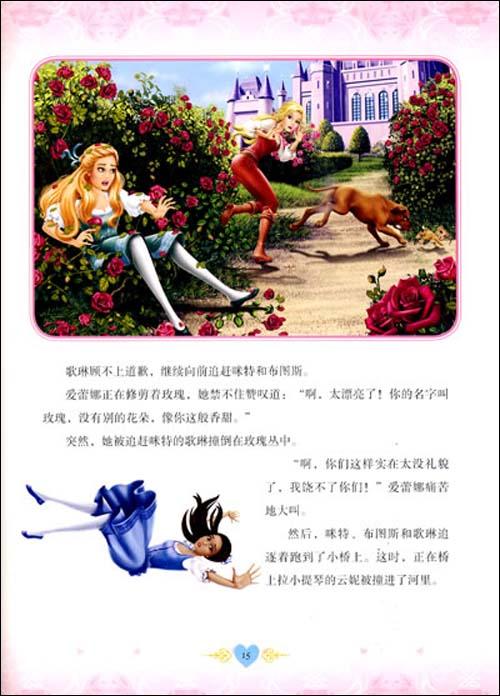 芭比经典公主故事合集