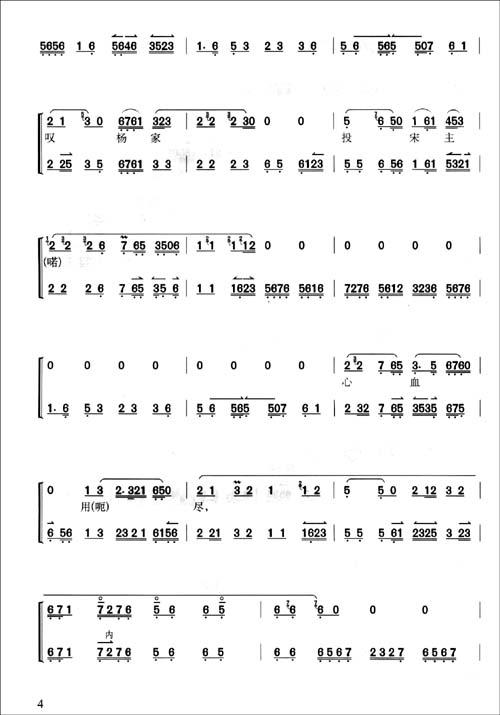回至 陈平一京胡伴奏谱:京剧经典唱段(老生篇) (平装)
