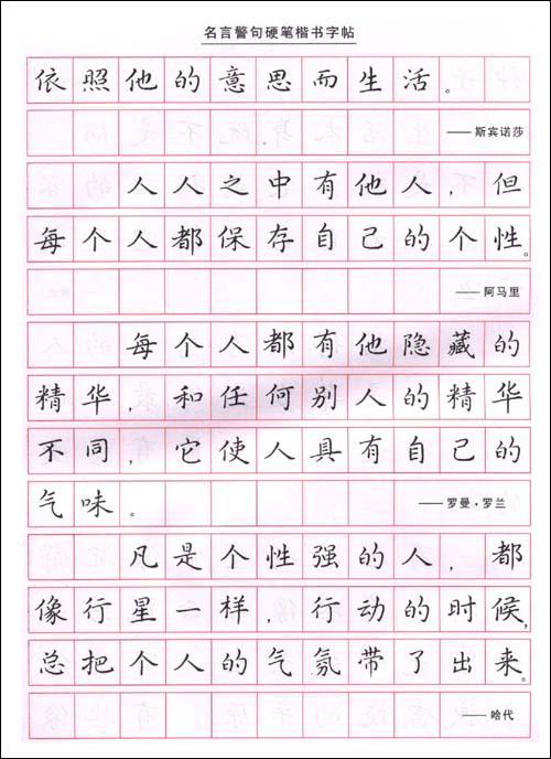 名言警句硬笔楷书字帖/安均-图