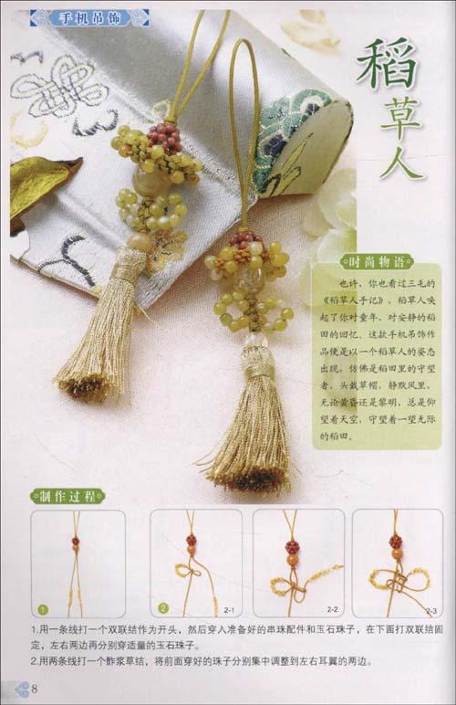 中国结DIY丛书•手机吊饰