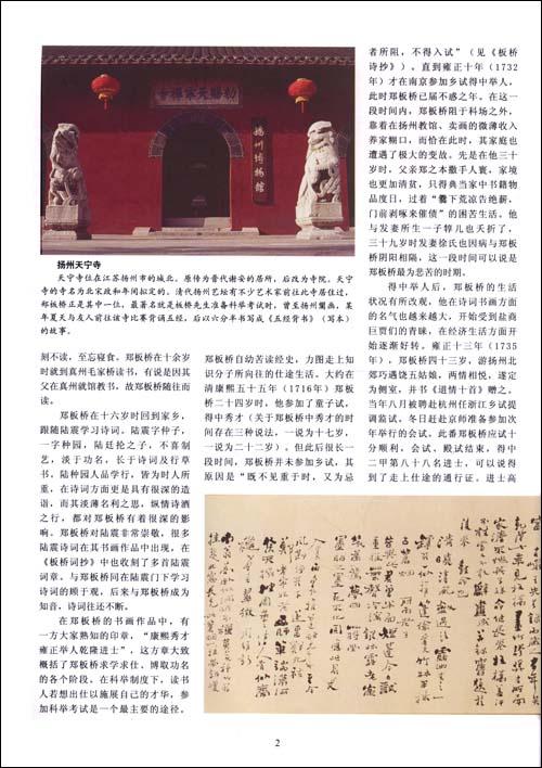书艺珍品赏析 第9辑 郑燮 书法名家 清代