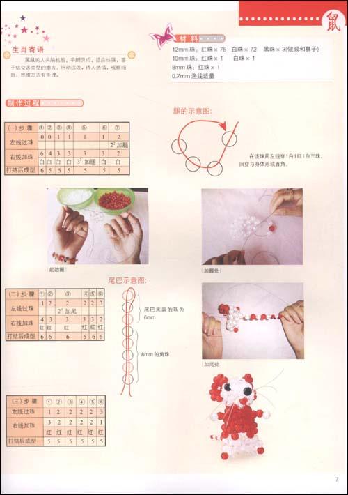 立体串珠:栩栩如生•十二生肖