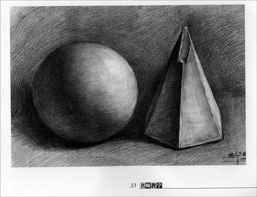 回至 郑培华石膏几何形体临摹范本 (平装)
