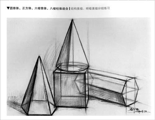 郑培华石膏几何形体临摹范本