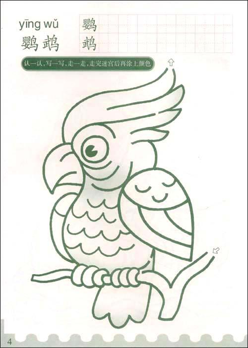 《绘画游戏小精灵:动物游乐园》 (500x702)