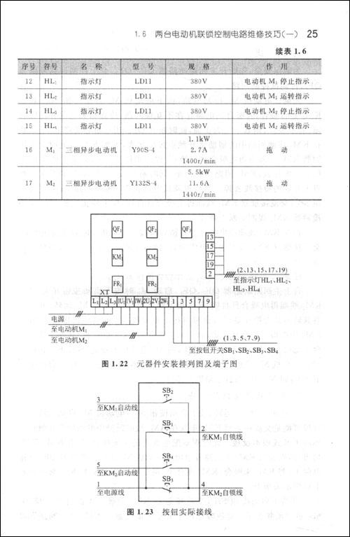 新编实用电工电路维修技巧/黄海平-图书-亚马逊