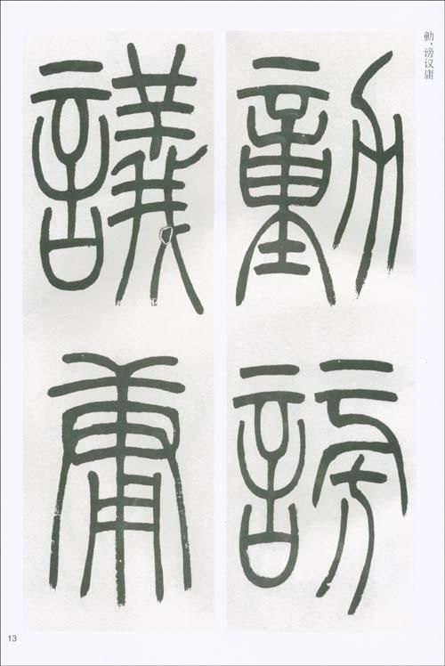 中国书法专业院校考生必备碑帖:吴让之篆书