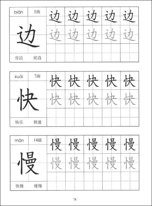 学前儿童识字写字技法/张学鹏-图书-亚马逊
