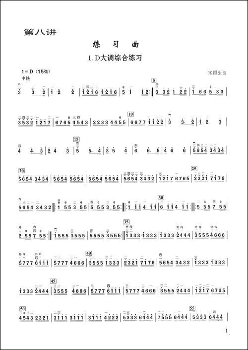 秦腔二胡板头曲谱