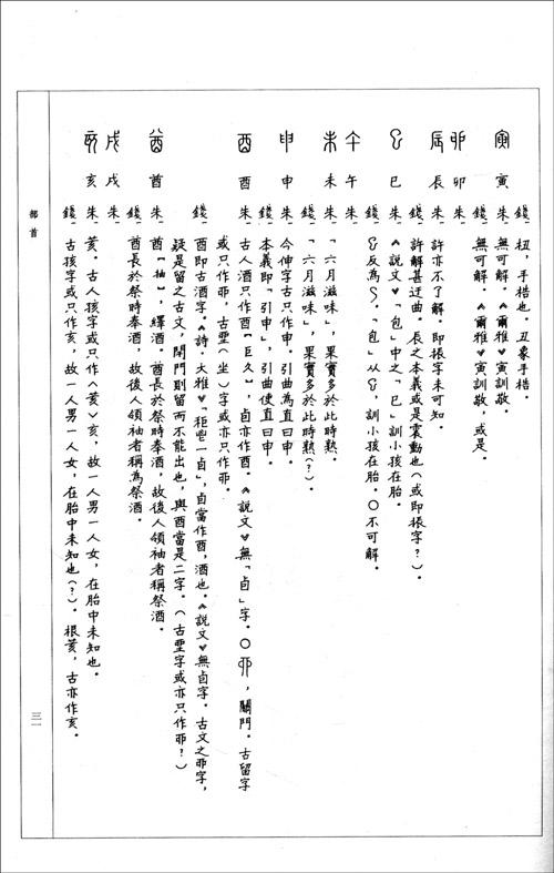 章太炎说文解字授课笔记