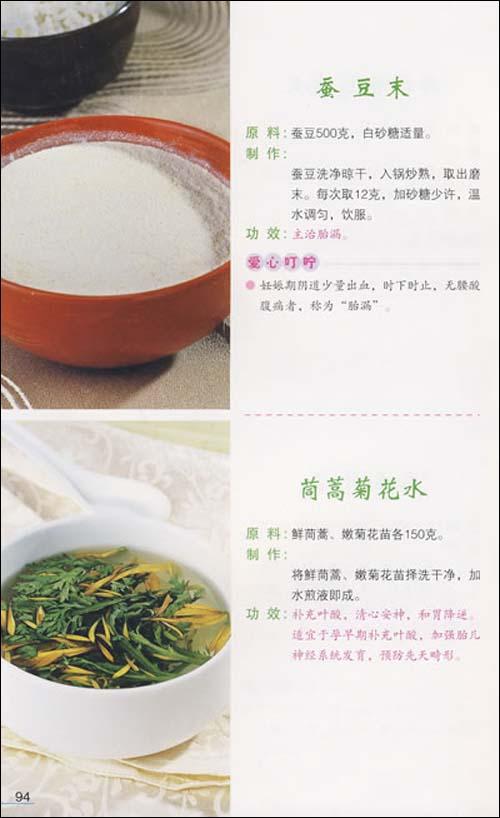 孕妇餐100:大厨家里的家常菜
