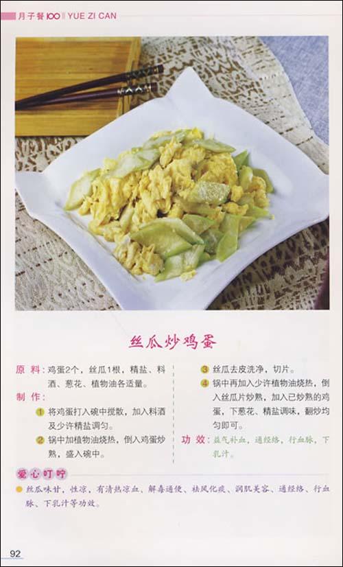 月子餐100:大厨家里的家常菜