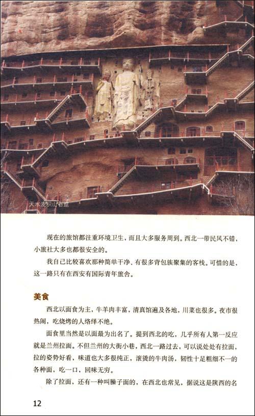丝路诱惑:从西安到敦煌的旅行全攻略