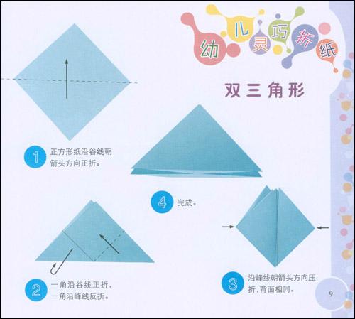 折纸步骤燕鱼
