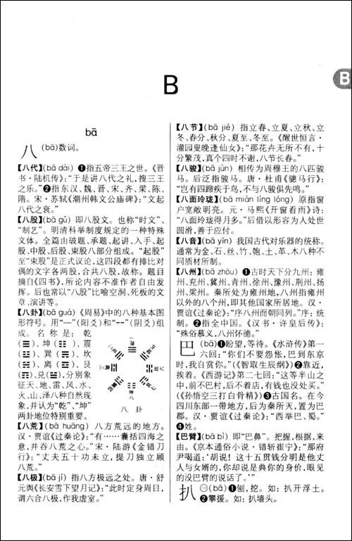 新课标•学生词典系列•学生古汉语词典