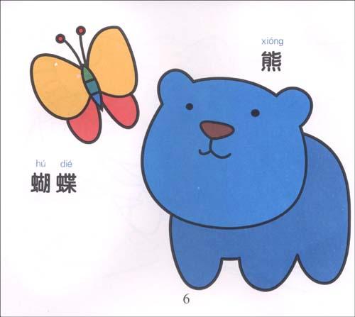 《宝宝爱画画:美丽动物》
