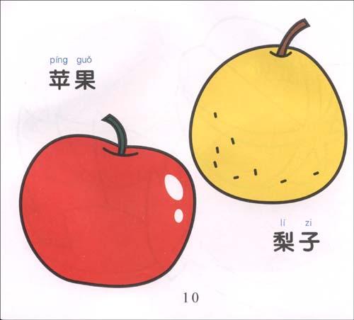 宝宝爱画画:蔬菜水果 [平装]