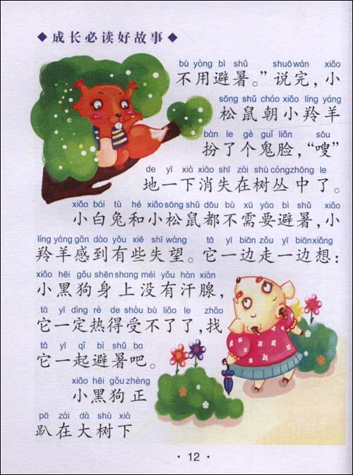 小猴子骗桃吃 神奇的天堂鸟 推销吸尘器 胡萝卜,鸡蛋和咖啡豆 小狐狸