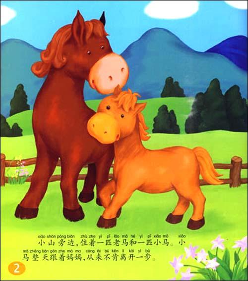 经典名篇读了又读小马过河:等明天平装–2010年1月1日