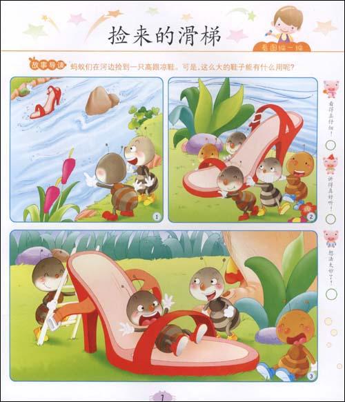 猴吃西瓜 猴吃西瓜配乐 猴吃西瓜的故事