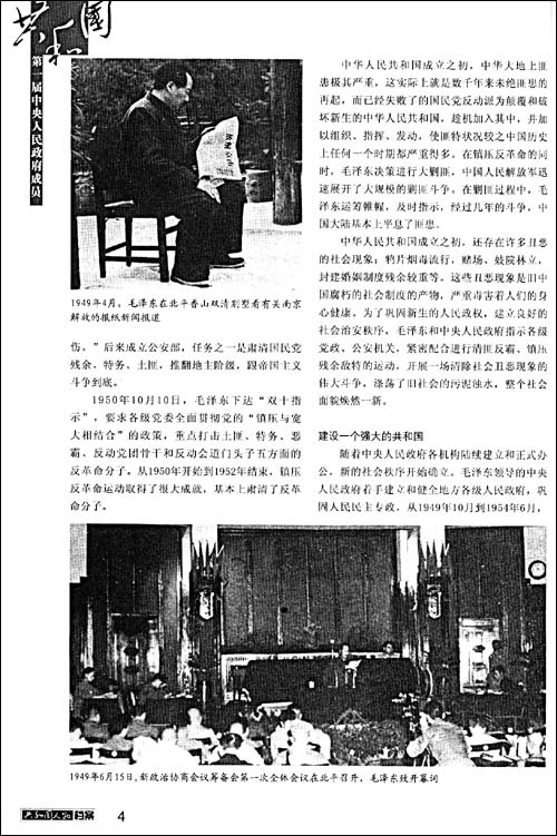 解放军军事科学院等单位的领导,专家,学者编写了《共和国人物档案》