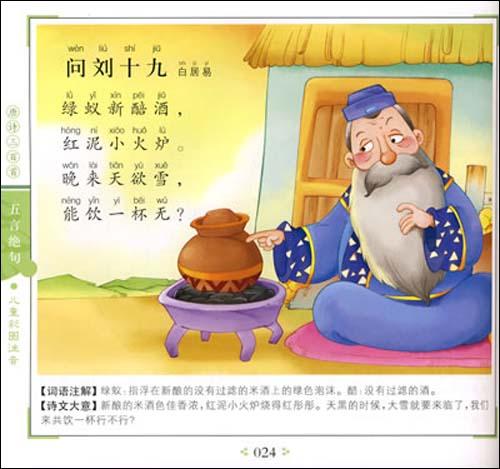 《儿童彩图注音:唐诗三百首(完整版)》