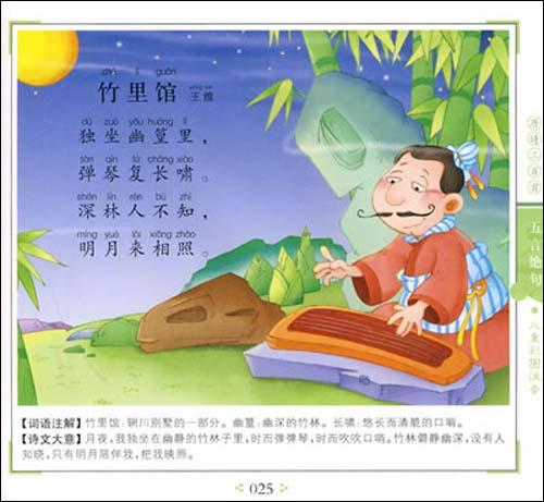 儿童彩图注音:唐诗三百首(完整版)/林澜-简介