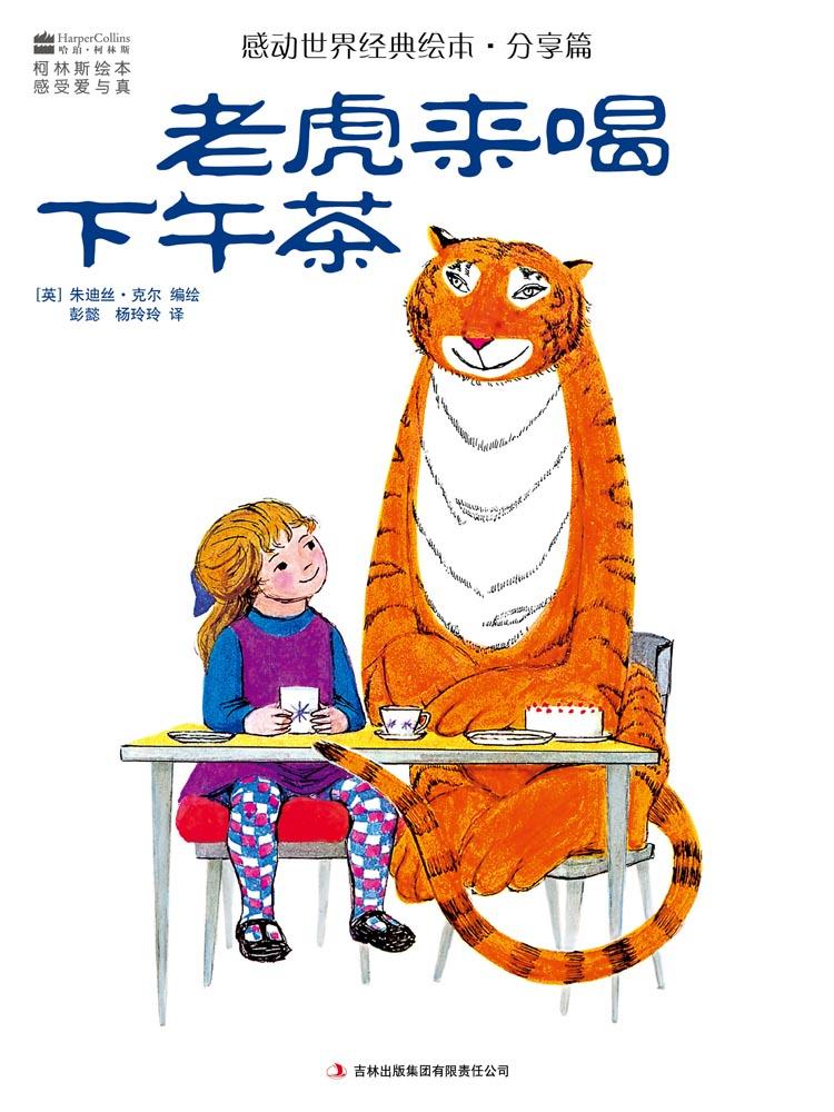 老虎与美女绘本