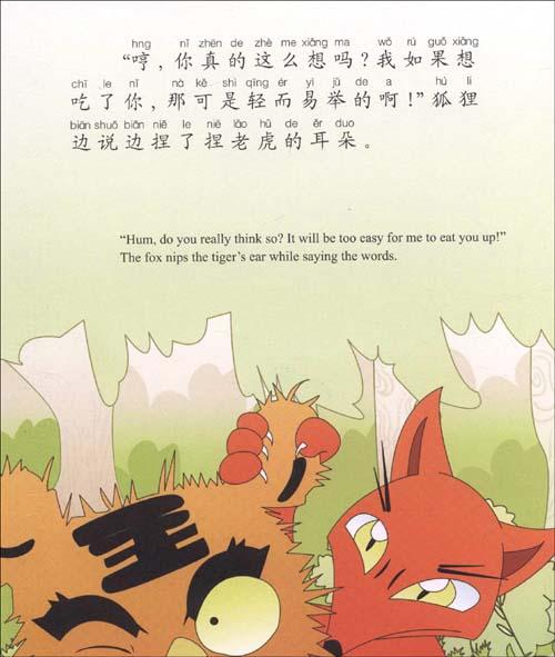 狐假虎威 不可以仗势欺人 汉英对照 附光盘1张