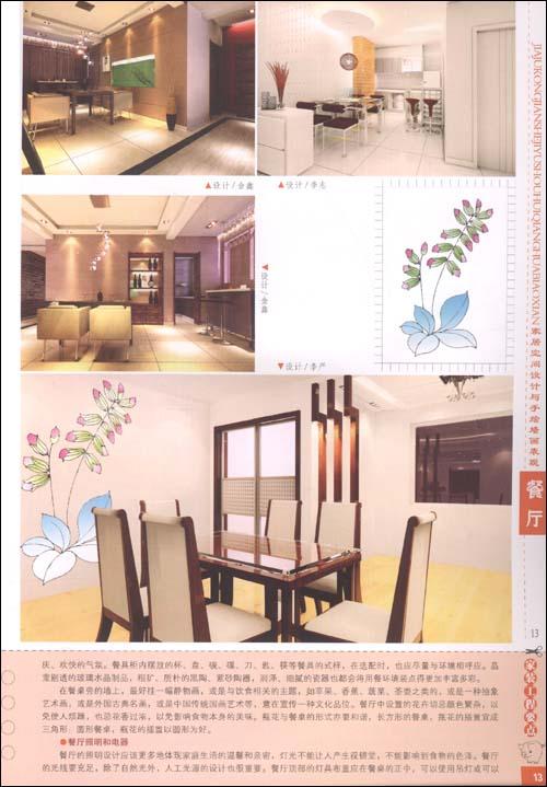 家居空间设计与手绘墙画表现.餐厅