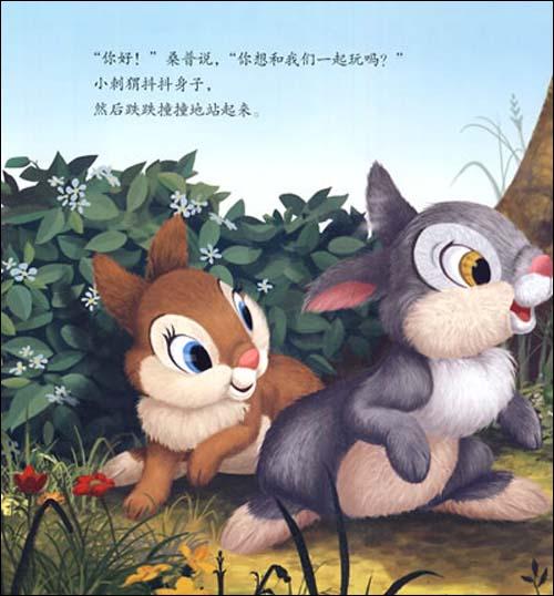 回至 迪士尼班尼兔故事图画书:好朋友小刺猬 (精装)