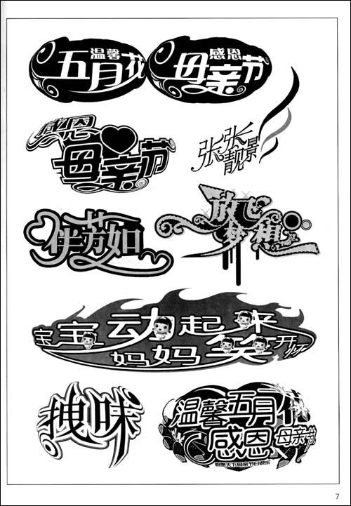 艺术标题设计图片_艺术字体设计手绘