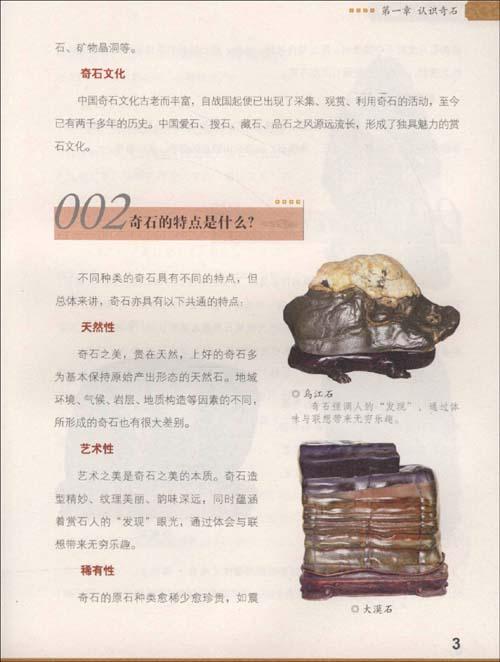 最新奇石收藏百问百答