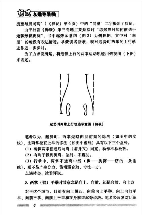 杨式太极拳答问