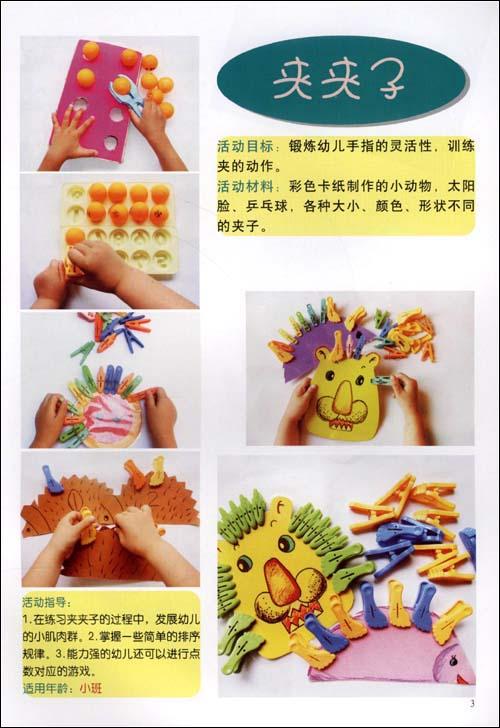 幼儿园区域活动指导》:幼儿园环境创设